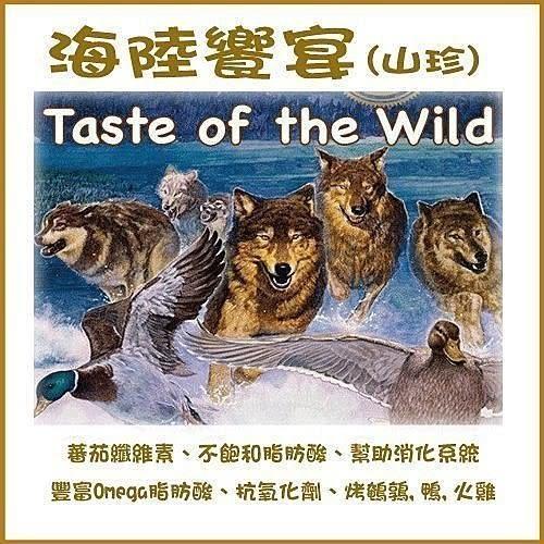 *WANG*【WDJ推薦】美國海陸饗宴Taste of the Wild《荒野鴨肉火雞肉》無穀狗糧-400g