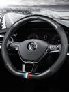 汽車方向盤套大眾方向盤套新朗逸速騰帕薩特寶來捷達邁騰四季通用汽車真皮把套MKS 維科特3C