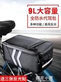 代駕包后座包防水自行車馱包后貨架包山地車尾包騎行駝包專用裝備QM『櫻花小屋』