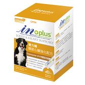 【寵物王國】IN-PLUS贏 骨力補 關節心臟強化配方(1gx28包)28g (關節養護適用)