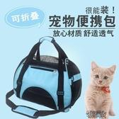 寵物包寵物包貓包貓背包狗狗貓咪外出貓袋 街頭布衣