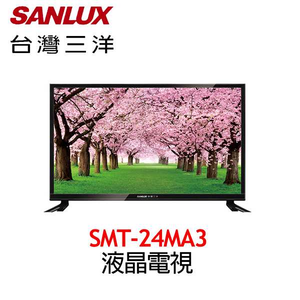 【SANLUX 台灣三洋】24吋 LED背光液晶電視 SMT-24MA3 (附視訊盒)(不含安裝)