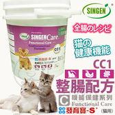 【zoo寵物商城】發育寶-S》CC1貓用整腸配方-2kg