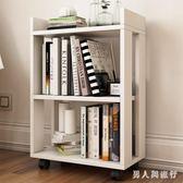 現代簡約小型木質兒童小書架書柜落地創意帶輪可移動簡易置物架 DR8550【男人與流行】