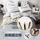 【H00980】進化版鬆緊帶三角床單固定器防滑固定帶 床包床單夾床罩夾床單扣 4個一組