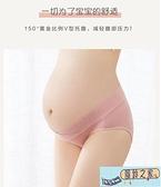 4條裝孕婦內褲純棉懷孕中期晚期初期低腰孕早期抗菌短褲內穿春夏女內衣品牌【風鈴之家】