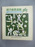 【書寶二手書T8/親子_OOP】親子創意遊戲365_曹俊彥