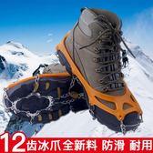 攀岩用品戶外用品12齒防滑冰爪防滑鞋套男女登山鞋雪地攀 貝芙莉