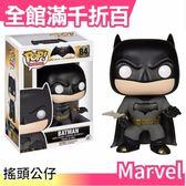 【小福部屋】日本【蝙蝠俠2】Marvel DC 漫威 FUNKO POP 搖頭公仔 正義聯盟【新品上架】