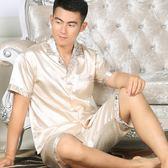 七夕全館85折 男士睡衣夏季冰絲薄款絲綢睡衣居服套裝