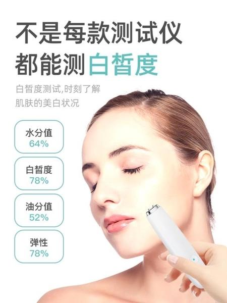 家用皮膚測試儀平衡測水分測肌膚濕度水份儀器臉部面油性彈檢測筆 米家