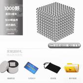 巴克球磁力球1000顆圓形吸鐵石玩具磁鐵強磁力珠減壓魔方塊星八棒【快速出貨八折下殺】