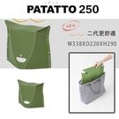 二代PATATTO 250 日本超輕量薄型露營摺疊椅 隨身椅休閒椅 紙片椅釣魚椅 童軍椅排隊椅 日本正版(綠)