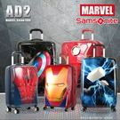 【包你最好運!AT後背包送給你】《熊熊先生》新秀麗Samsonite旅行箱26吋行李箱 AD2 漫威Marvel