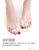 腳指頭矯正器大腳拇指矯正器大腳骨拇外翻腳趾頭分離器硅膠重疊彎曲內翻日夜用伊芙莎