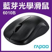 Rapoo 雷柏 6010B 藍芽光學滑鼠