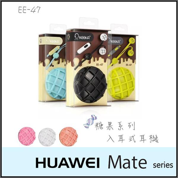 ☆糖果系列 EE-47 入耳式麥克風耳機/華為 HUAWEI Ascend Mate/Mate7/Mate8