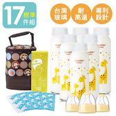 銜接貝瑞克美樂貝親吸乳器 標準240ml 玻璃 母乳儲存瓶/儲奶瓶+冰寶+奶瓶衣+保冷袋17件【A10014】