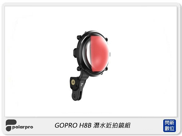 GOPRO PolarPro H8B 潛水近拍鏡組 HERO8 專用 (公司貨)