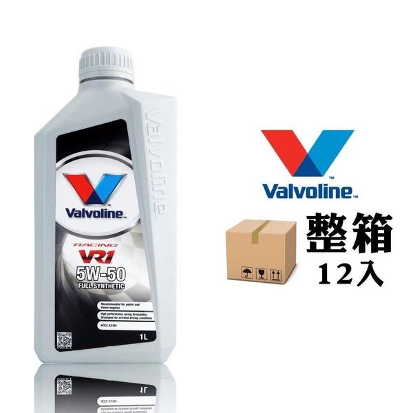 【南紡購物中心】Valvoline VR1 Racing 5W50(整箱12入)賽車級全合成機油 瑞典科尼賽克汽車公司認證油
