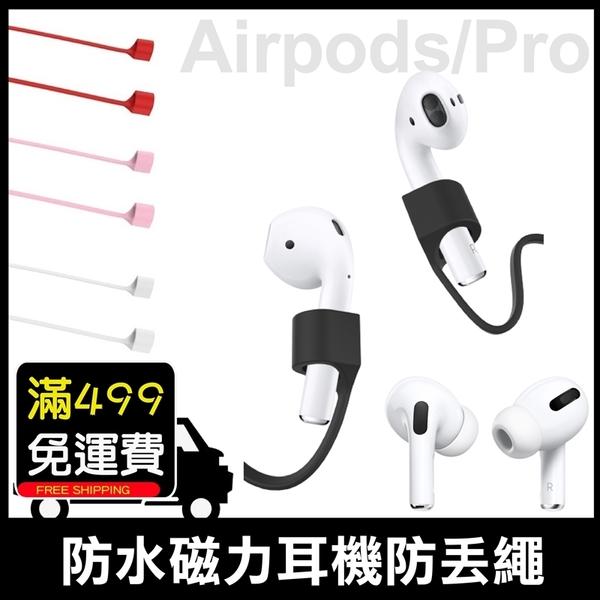 蘋果 Apple Airpods Pro 1代 2代 磁吸防丟繩 防丟保護繩 磁力吸附 液態矽膠 防丟設計 運動必備