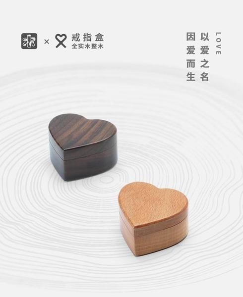 弘艺堂求婚戒指盒结婚单戒婚礼实木首饰收纳盒小号复古便携式随身 印巷家居