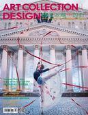 藝術收藏+設計 3月號/2018 第126期