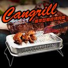 新石器時代烤肉架組合Cangrill(拋棄式烤肉架)