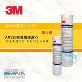 3M AP110前置纖維濾心【兩入組】│ 極淨水
