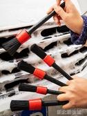汽車用洗車刷子出風口清洗毛刷軟毛清潔內飾細節刷多功能除塵工具  【快速出貨】