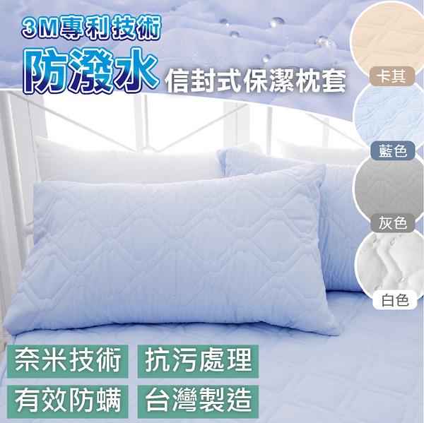 保潔枕套-1入、多色可選【信封式、奈米防污防潑水、防螨、3層抗污型】寢居樂 MIT台灣製