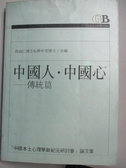 【書寶二手書T4/心理_NCF】中國人?中國心:傳統篇_原價300元_高尚仁,楊中芳, 楊豫馨
