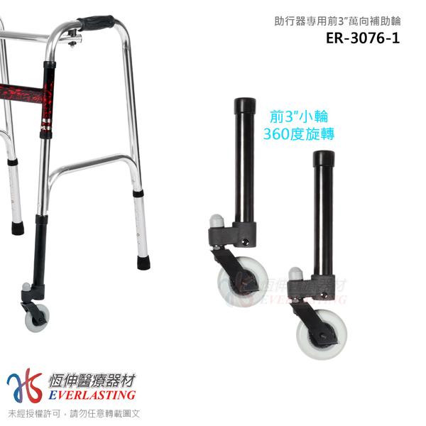 【恆伸醫療器材】ER-3076-1 助行器專用3吋萬向輔助輪(一對)