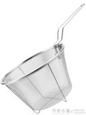 煮面神器304不銹鋼漏勺家用炸網瀝水筐廚房撈面網撈面條過濾漏網 怦然心動