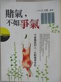 【書寶二手書T9/心理_GOE】賭氣不如爭氣_江又帆