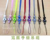 『寬版手機吊繩』寬版 手機掛繩 手機吊繩 寬版 可拆式 萬用彩色 掛脖吊繩 相機掛繩 手機吊飾