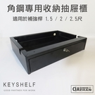 收納抽屜櫃(角鋼專用) 置物櫃 抽屜整理箱 收納櫃 多功能櫃 DIY組裝(附鎖)【空間特工】