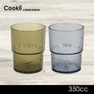 【水杯】茶色/藍色(PC) 350cc 專業餐廳居家實用水杯【禾器家居】餐具 9Ci0105