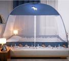 蚊帳 免安裝蚊帳家用1.8米床1.5m學生1.2米帳篷單人0.9m 【全館免運】
