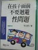 【書寶二手書T4/親子_OBI】在孩子面前不要迴避性問題_羽仁說子