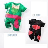 連身衣 短袖兔裝 海賊 舒適棉質 肩釦設計 火影曉童裝 寶貝童衣