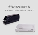 電動訂書機12號通用自動裝訂省力訂書機可...
