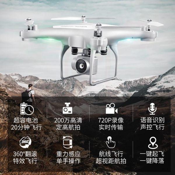 專業高清遙控飛機玩具無人機空拍飛行器
