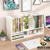 桌面書架辦公室簡易小型多層置物架子收納整理書桌【創世紀生活館】