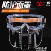 透明頭戴全面具防護面屏防飛濺防沖擊打磨噴漆切割防護目眼鏡面罩『小淇嚴選』
