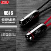 便攜式Lightning數據線 充電線 USB充電線 快充線 閃充 傳輸線 方便攜帶