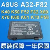 華碩 ASUS A32-F82 原廠電池 K50AD K50AE K50AF K50C K50ID K50IE K50 K40 K40IJ K40AB K40 K50 F52 F82 X60 X70 K60 K61 K70 P50