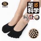 瑪榭。足の科学。自足養身按摩五趾隱形襪 女款