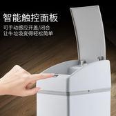 衛生間小號窄縫廁所智慧感應長方形有蓋不銹鋼防水家用自動垃圾桶 潮流前線