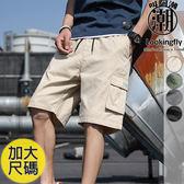 大尺碼 抽繩側邊大口袋設計工作休閒短褲(M-7XL)【TGY9022】